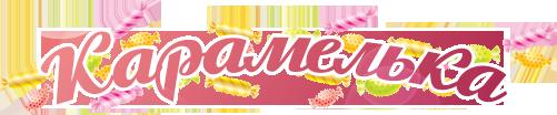 Карамелька